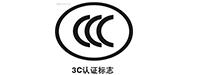 中国3C认证